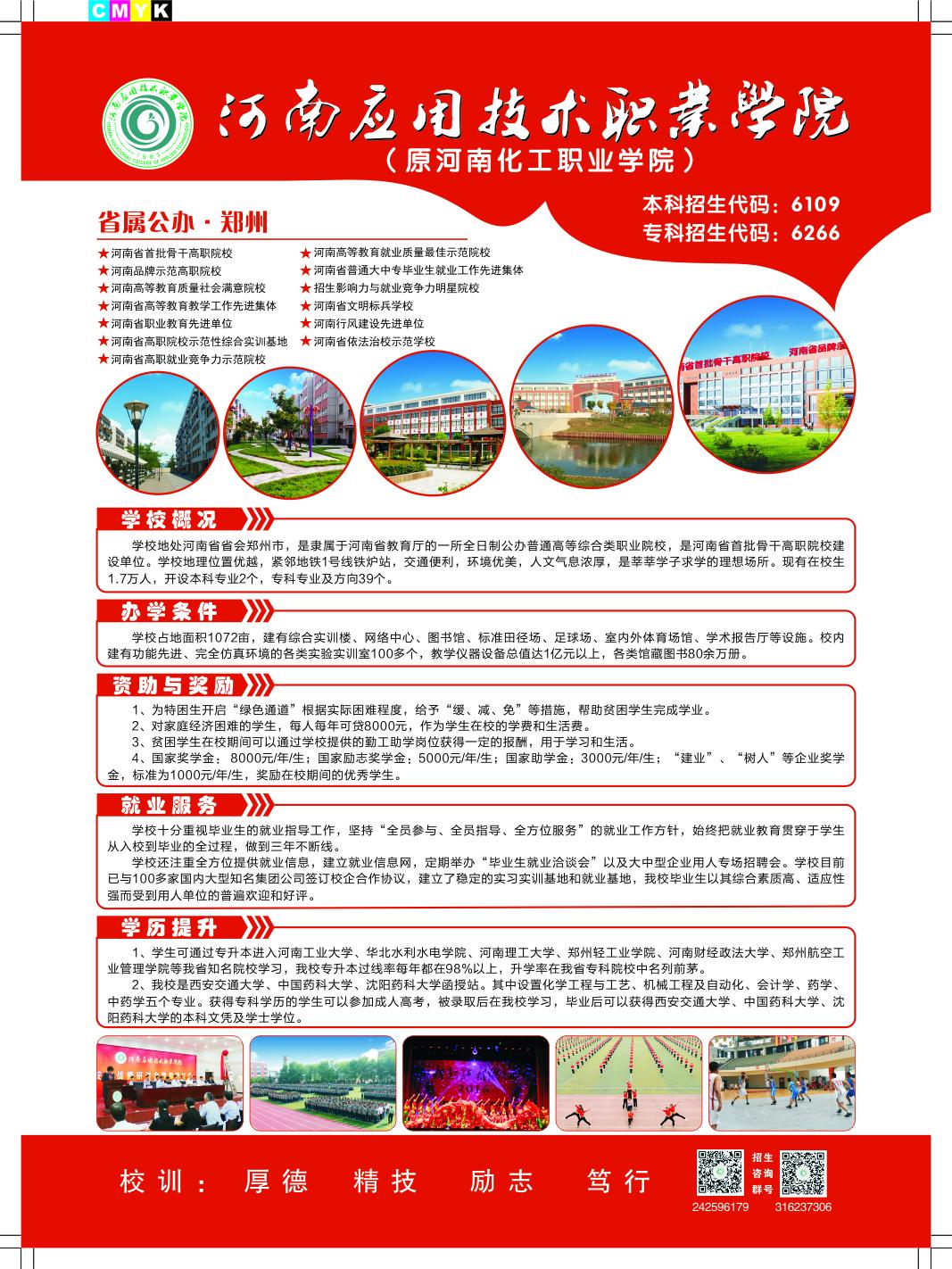 河南应用技术职业学院2017年单独招生简章