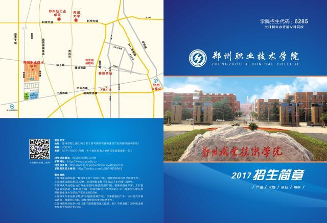 郑州职业技术学院2017年单独招生简章