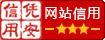 河南单招网信用展示