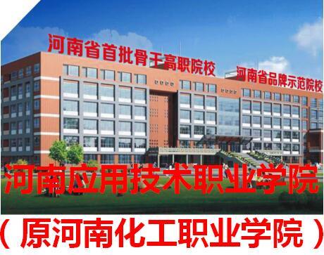 河南应用技术职业学院2018年单独招生章程【官方版】