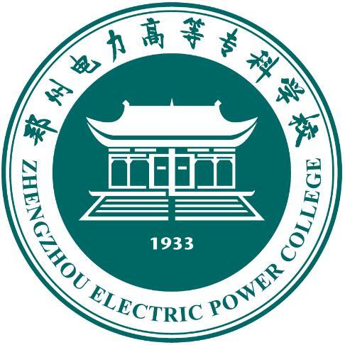 郑州电力高等专科学校2019年单独招生简章