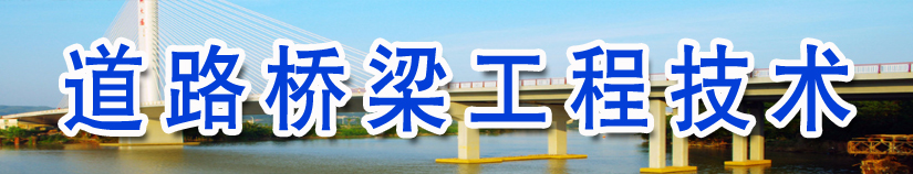 道路桥梁工程技术